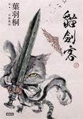 (二手書)貓劍客(卷一):伏魔戰神