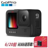 6/20前加碼送原電 讀卡清潔組+保護貼3C LiFe GOPRO HERO9 Black 運動攝影機 CHDHX-901 攝影機 公司貨