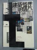 【書寶二手書T7/建築_HEO】建築就像明信片_陳世良