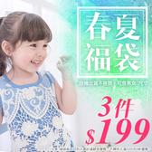 春夏感謝季福袋~3件199元~男女款(尺寸可選,款式隨機)(S0004)★水娃娃時尚童裝★