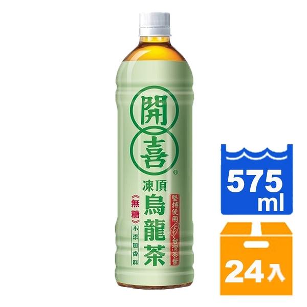 開喜 凍頂烏龍茶-無糖 575ml (24入)/箱 【康鄰超市】