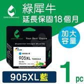 綠犀牛 for HP NO.905XL/T6M05AA 藍色高容量環保墨水匣/適用 HP OfficeJet Pro 6960/6970