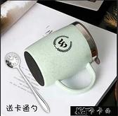 ※日式百貨※創意小麥茶水杯304不銹鋼保溫帶蓋禮品杯辦公室簡約咖啡馬克杯子【全館免運】