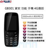 【送指環支架】G-Plus GB301 資安版 2.4吋 4G VoLTE 通話 2000mAh大電量 無傳輸功能 直立 手機