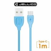 JELLICO JEC-YG10-BKC Type-C 果漾系列充電傳輸線100cm 藍