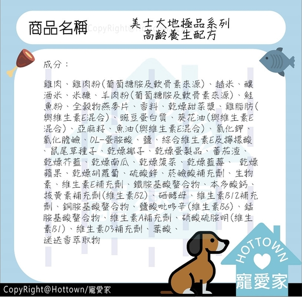☆寵愛家☆美士大地極品幼犬/成犬/減肥/老犬/小型成犬 -15磅
