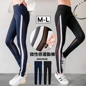 MIUSTAR 側白線後接透氣網眼布彈力合身運動褲(共2色,M-L)【NF3501GW】預購