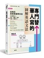 二手書博民逛書店《專門替華人寫的圖解英語文法 :找到「學文法」和「說英語」的關係
