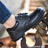 勞保鞋男士防砸防刺穿冬季電工安全焊工輕便鋼包頭防臭工地工作鞋 樂活生活館