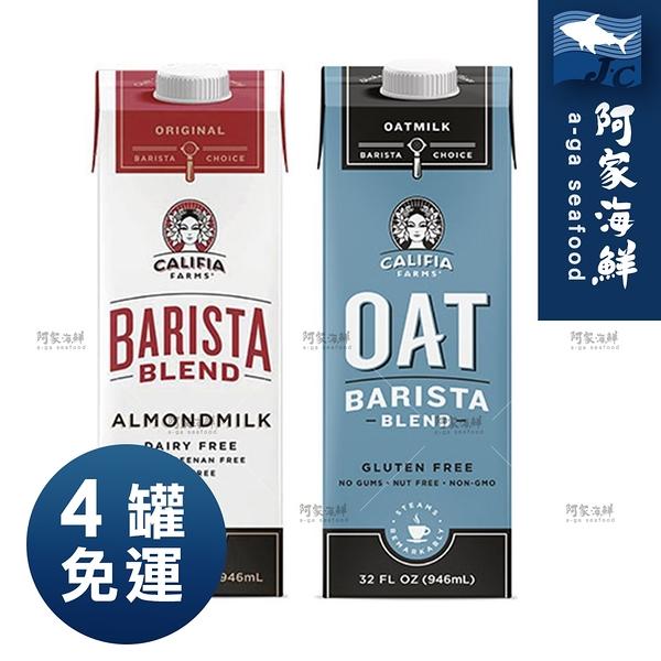 Califia Farms-植物奶系列(素食)- 燕麥奶/杏仁奶 (超取限4罐) 非基改 咖啡師配方 健康 咖啡奶 乳糖不耐