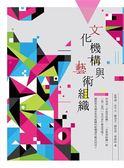 (二手書)文化機構與藝術組織:2版