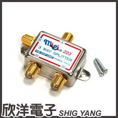 群加科技 V-103 高頻寬電視3路分配器