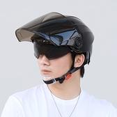 全罩頭盔 電瓶摩托車頭盔電動車男女夏季雙鏡半盔防曬四季全盔輕便式安全帽【618優惠】