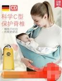 嬰兒背巾西爾斯背帶寶寶新生兒前抱式抱娃神器多功能初生哺乳夏天 小明同學