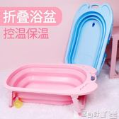 折疊浴盤 嬰兒折疊浴盆寶寶洗澡盆大號兒童沐浴桶可坐躺通用新生兒用品躺椅igo 寶貝計畫