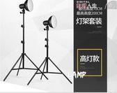 攝影燈 攝影鐵罩 2米燈架套裝 攝影燈LED攝影棚主播補光拍照燈光器材 數碼人生igo