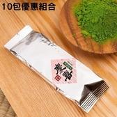 【幸福抹茶運動】3號茶慶喜 (30g 鋁箔袋X10)-日本鹿耳島JAS抹茶粉/茶道烘焙兩用抹茶粉-無糖