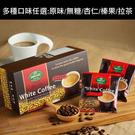 《Garden cafe》花園白咖啡 多種口味任選
