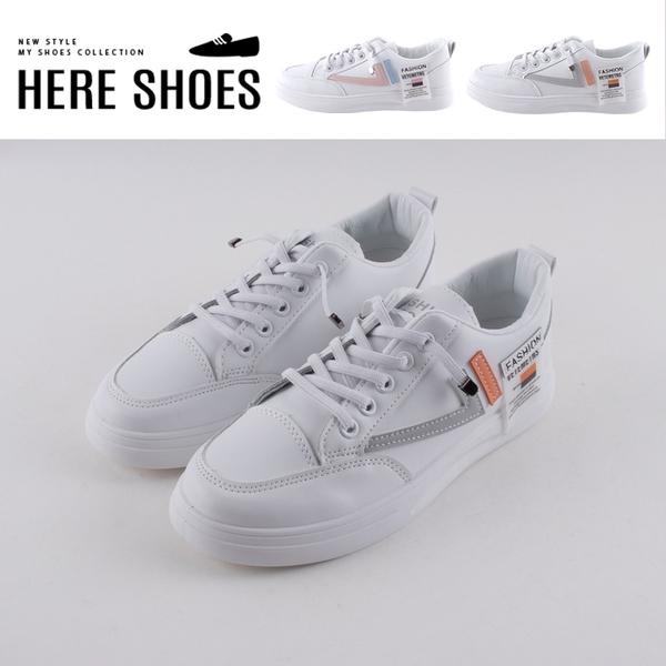 [Here Shoes] 3cm休閒鞋 休閒百搭線條 皮革圓頭免綁帶厚底鞋 小白鞋-KS9902