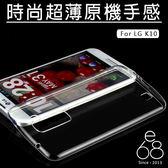 E68精品館 超薄 透明殼 LG K10 手機殼 TPU 軟殼 隱形 保護套 裸機 清水套 無掀蓋 保護殼