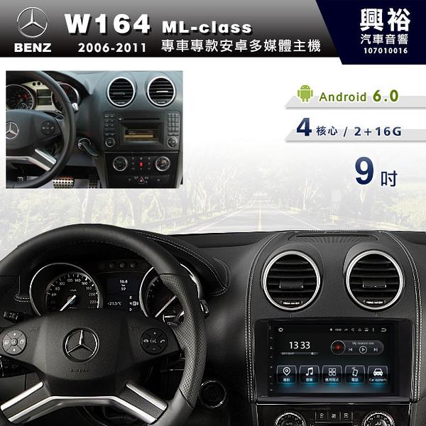 【專車專款】2006~11年 Benz ML W164專用9吋觸控螢幕安卓多媒體主機*藍芽+導航+安卓*無碟4核心