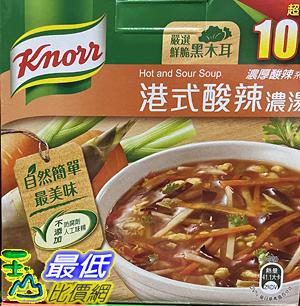[COSCO代購] C115917 KNORR HOT&SOUR SOUP MIX 康寶港式酸辣濃湯 46.6公克X10包