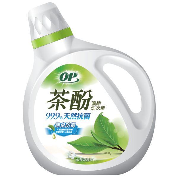 【OP】茶酚濃縮洗衣精(除臭防霉)  2000g