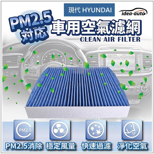 【愛車族】日本 idea-auto PM2.5車用空調濾網 (HYUNDAI 現代) TUCSON VGTURBO (06~) 冷氣濾網