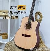 初學者吉他男女學生練習民謠吉他41寸38寸木吉它新手入門通用樂器    (橙子精品)