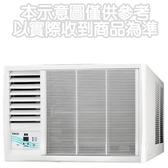 (含標準安裝)東元定頻窗型冷氣4坪左吹MW25FL1