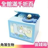 【角落生物 偷錢箱 小恐龍】日本 偷錢箱 存錢筒 存錢桶 儲金箱 兒童學生理財教育【小福部屋】