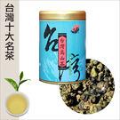 【台灣十大名茶】台灣高山茶-Taiwan High Mountain Tea- 范增平 教授 監製