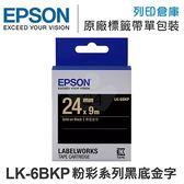 EPSON C53S656405 LK-6BKP 粉彩系列黑底金字標籤帶(寬度24mm) /適用 LW-600P/LW-700/LW-900P/LW-1000P