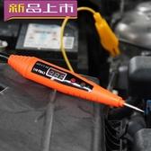 汽車電筆維修專用測試電筆LED試燈電路故障檢測燈6V12V24V通用