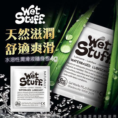 潤滑液尾牙獎品 性交 肛交尾牙獎品 澳洲Wet Stuff 水溶性潤滑液隨身包4g x12包