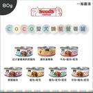 SEEDS惜時[聖萊西COCO小狗罐,7種口味,80g,泰國製](一箱24入)