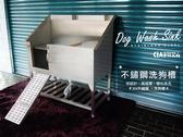 (訂製專區)洗狗槽 洗澡槽系列【空間特工】寵物洗澡_ 水龍頭_寵物泡澡_洗澡盆_304不鏽鋼