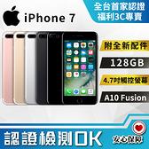 【創宇通訊│福利品】保固90天 A等級 蘋果 APPLE iPhone 7 128G 實體店開發票 (A1778)