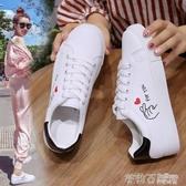 2020春秋季新款韓版運動休閒鞋女裝純白色小白鞋初中學生百搭板鞋 茱莉亞