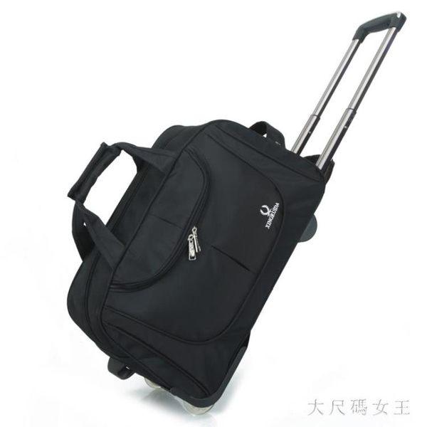 拉桿包旅游男女手提旅行袋大容量行李包登機箱包可折疊短途旅行包 JY1586【大尺碼女王】