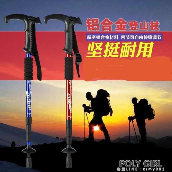 登山杖手杖伸縮戶外爬山多功能拐杖健走杖鋁合金登山T柄直柄男女 ATF 夏季狂歡