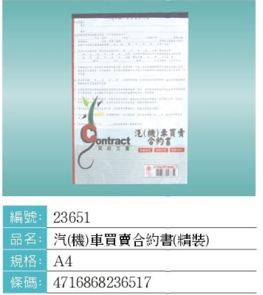 萬國牌 23651 A4 汽機車買賣合約書(精裝)-直 21.0*29.7cm
