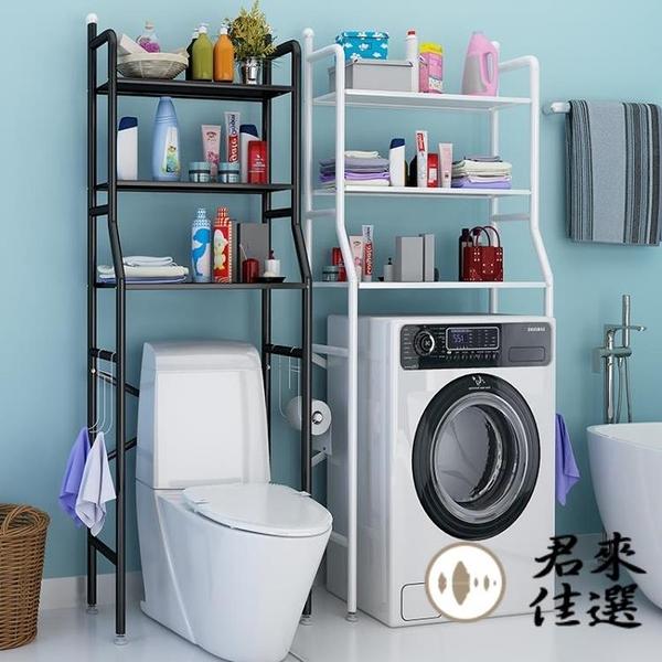 洗衣機置物架免打孔馬桶置物架落地臉盆收納【君來佳選】