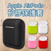 Apple AirPods 矽膠保護套 耳機矽膠套 防滑套 蘋果藍牙耳機  iPhone X XS Max XR 8 7 Plus 6s