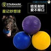 狗狗玩具磨牙耐咬球小型犬【洛麗的雜貨鋪】
