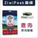 ZiwiPeak巔峰〔經典鮮肉貓糧,鹿肉,400g,紐西蘭製〕
