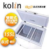 Kolin歌林 155L臥式冷凍冰櫃【KR-115F02】含基本安裝