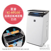 【配件王】日本代購 夏普 一年保 KI-HP100 Cocoro Air人工智能 加濕空氣清淨機 46疊