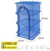 折疊曬乾籠折疊曬魚籠防蠅籠晾曬漁幹的防蠅網曬幹籠家用幹貨蝦神器網子LX 熱賣單品