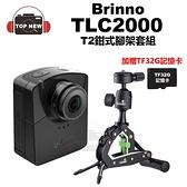 [贈TF32G] Brinno 縮時攝影相機 EMPOWER TLC2000 + T2 鉗式腳架 縮時 攝影 相機 Full HD 公司貨